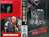 ヘイジング・イン・ヘル [VHS]