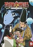 陰陽大戦記(9) [DVD]