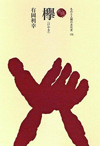 欅(ものと人間の文化史176)