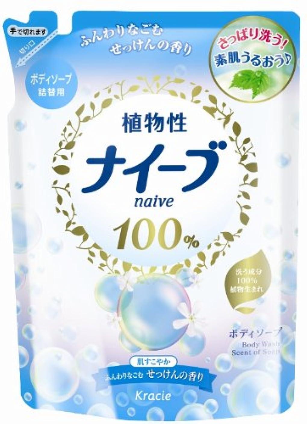 なんとなくエンコミウム比較ナイーブ ボディソープ (せっけんの香り) 詰替用 420mL