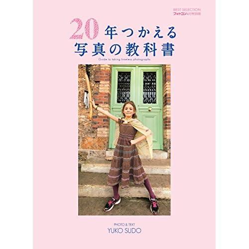フォトコン別冊 20年つかえる写真の教科書