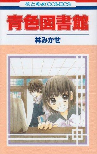 青色図書館 (花とゆめCOMICS)