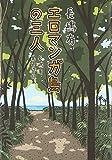 エロマンガ島の三人 長嶋有異色作品集 画像