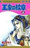 王家の紋章 29 (プリンセス・コミックス)