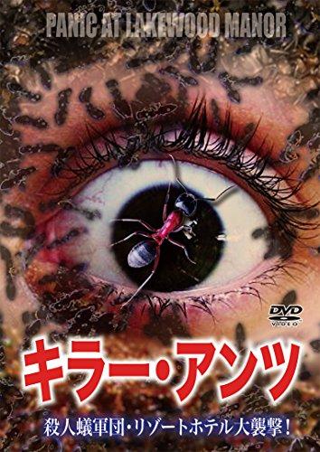 キラー・アンツ 殺人蟻軍団・リゾートホテル大襲撃! [DVD]