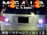 超高輝度15連LEDバックランプ★ステージアC34&M35系対応★発光色ホワイト【メガLED】