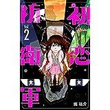 初恋防衛軍(2) (サンデーうぇぶりコミックス)