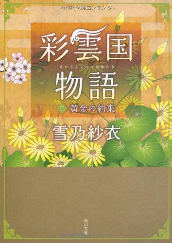 彩雲国物語 二、黄金の約束 (角川文庫)の詳細を見る