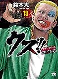 クズ!! ~アナザークローズ九頭神竜男~  19 (19) (ヤングチャンピオンコミックス)