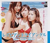 レズビアントライアングル DVD
