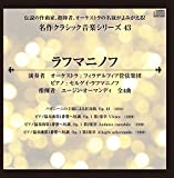 伝説の作曲家、指揮者、オーケストラの名演がよみがえる! 名作クラシック音楽シリーズ43 ラフマニノフ パガニーニの主題による狂詩曲, Op. 43 他全4曲(1934、1939)