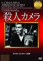 殺人カメラ 《IVC BEST SELECTION》 [DVD]