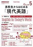 NHKラジオ 高校生からはじめる「現代英語」 2017年 5月号 [雑誌] (NHKテキスト)