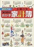2017年版 主婦の友 365日のおかず家計簿 (主婦の友生活シリーズ)