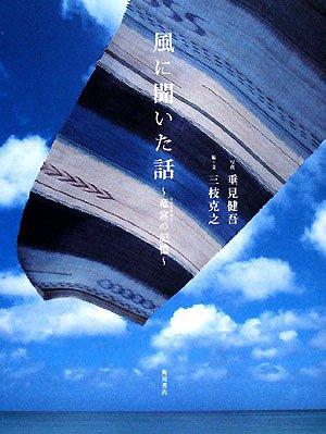 風に聞いた話―竜宮の記憶