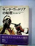 サンタ・ヴィットリアの秘密 (1969年) (ワールド・ベストセラーズ)