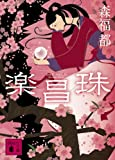 楽昌珠 (講談社文庫)