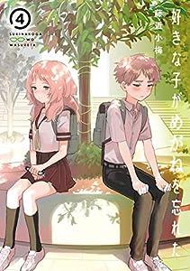 好きな子がめがねを忘れた 4巻 (デジタル版ガンガンコミックスJOKER)