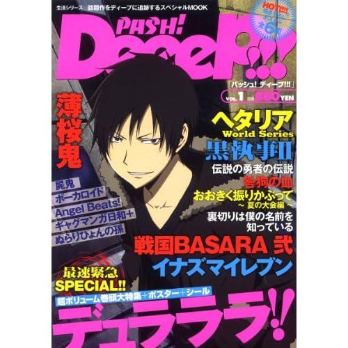 PASH! Deeep!!! vol.1 デュラララ!!超特集! 薄桜鬼 ヘタリア 戦国BASARA弐 (主婦と生活生活シリーズ)