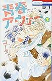 青春アウェー 3 (花とゆめCOMICS)