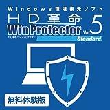 HD革命/WinProtector Ver.5 Standard 体験版 [ダウンロード]