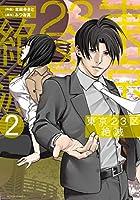 東京23区絶滅(2) (アクションコミックス)
