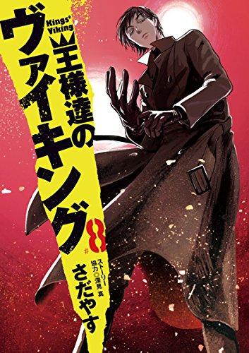 王様達のヴァイキング(8) (ビッグコミックス)の詳細を見る