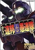 機動戦士ガンダムオレら連邦愚連隊 1 (角川コミックス・エース 195-1)