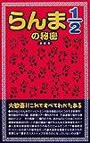 『らんま1/2』の秘密