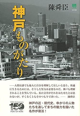 神戸ものがたり (のじぎく文庫)