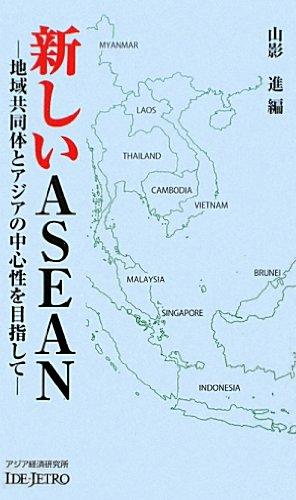 新しいASEAN―地域共同体とアジアの中心性を目指して (アジアを見る眼)