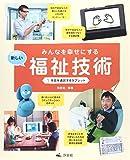 みんなを幸せにする新しい福祉技術〈1〉手話を通訳するタブレット