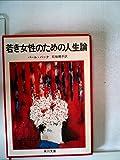 若き女性のための人生論 (1966年) (角川文庫)