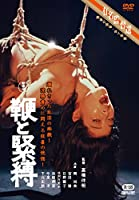 鞭と緊縛 [DVD]