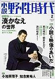 小説 野性時代 第159号 2017年2月号 (KADOKAWA文芸MOOK 161)