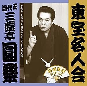 「東宝名人会」圓楽