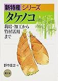タケノコ—栽培・加工から竹材活用まで (新特産シリーズ)