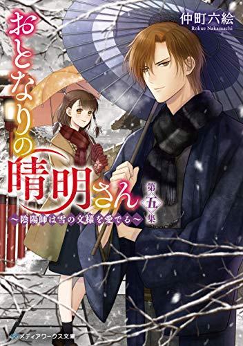 おとなりの晴明さん 第五集 〜陰陽師は雪の文様を愛でる〜 (メディアワークス文庫)
