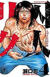 囚人リク(4) (少年チャンピオン・コミックス)