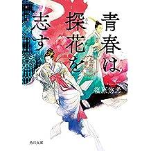 青春は探花を志す 金椛国春秋 (角川文庫)