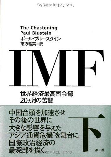 IMF〈下〉―世界経済最高司令部20ヵ月の苦闘の詳細を見る