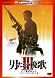 男たちの挽歌Ⅲ アゲイン/ 明日への誓い デジタル・リマスター版 [DVD]