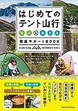 はじめてのテント山行 「登る」&「泊まる」 徹底サポートBOOK (コツがわかる本!)