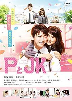 PとJK [DVD]
