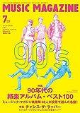 ミュージック・マガジン 2016年 7月号