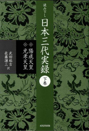 読み下し 日本三代実録〈下巻〉陽成天皇・光孝天皇