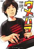 ウメハラ To live is to game / 梅原 大吾 のシリーズ情報を見る