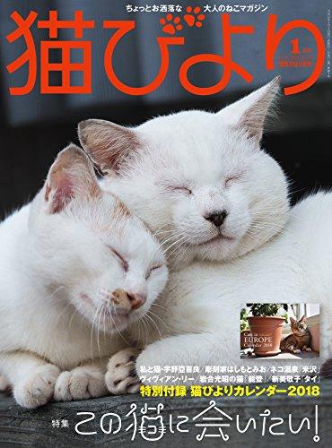 猫びより 2018年 01 月号