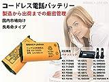 パナソニック KX-FAN55 BK-T409 互換 子機 充電池 【大容量/通話時間UP】【ロワジャパン】 画像