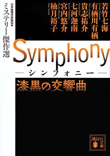 Symphony 漆黒の交響曲 ミステリー傑作選 (講談社文庫)の詳細を見る